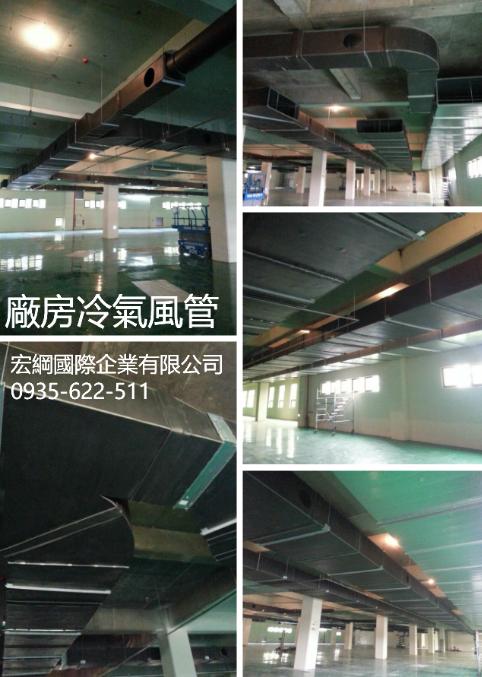 1-廠房冷氣風管工程