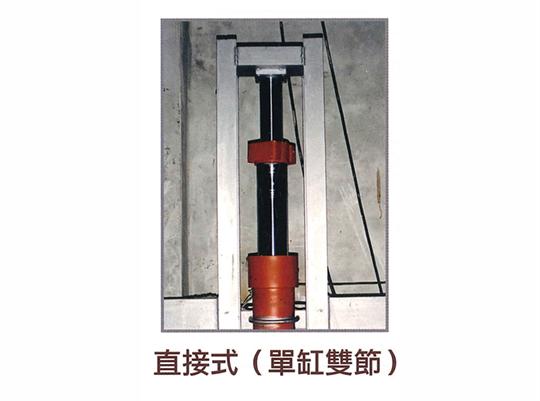 油壓電梯-直接式(單缸雙節)