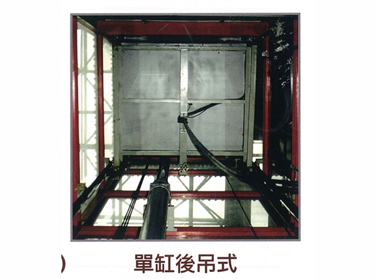 油壓電梯-單缸後吊式