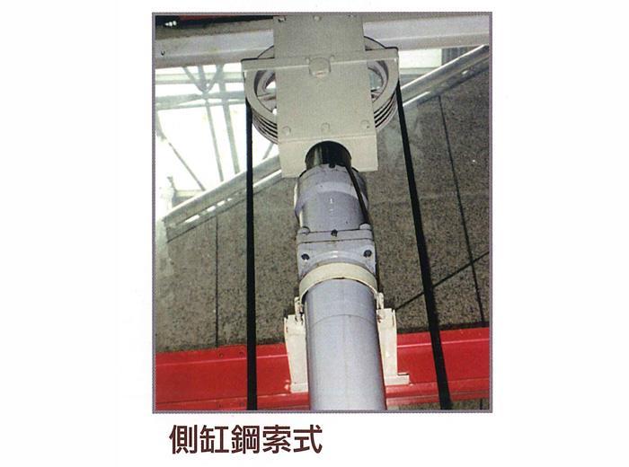 油壓電梯-側缸鋼索式