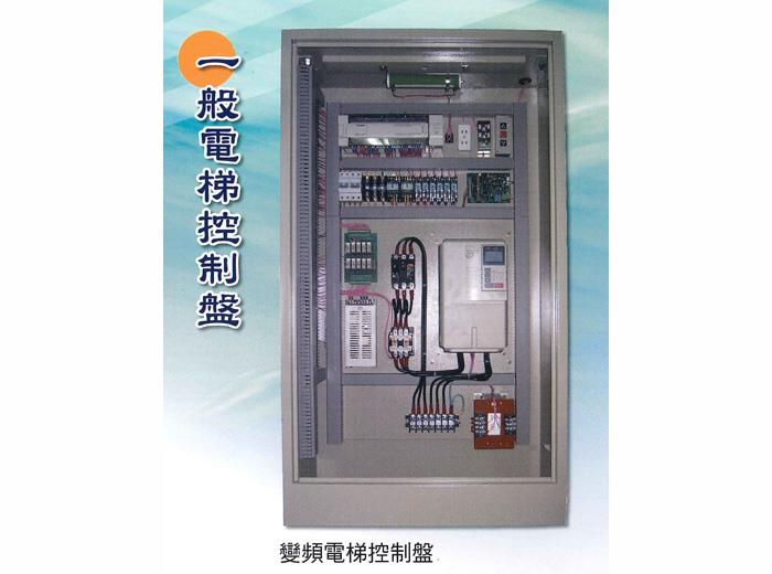 一般電梯控制盤