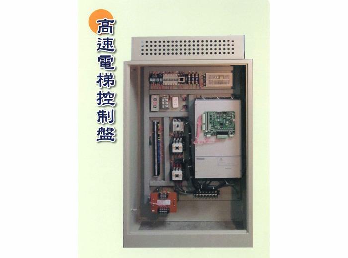 高速電梯控制盤