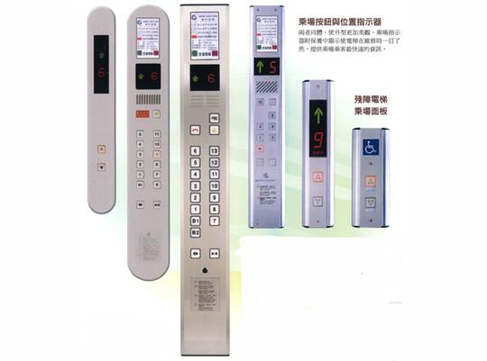 乘場按鈕與車廂位置指示器