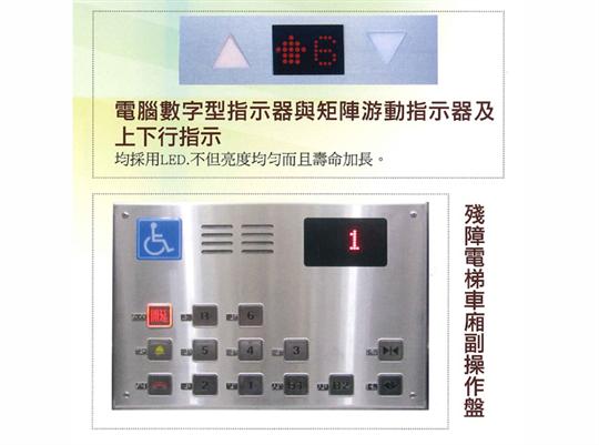 殘障電梯乘場面板