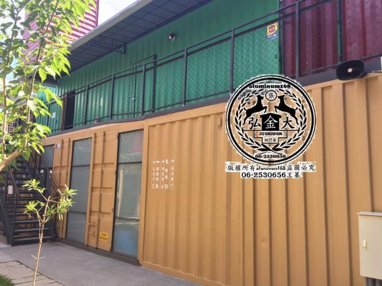 台南貨櫃屋