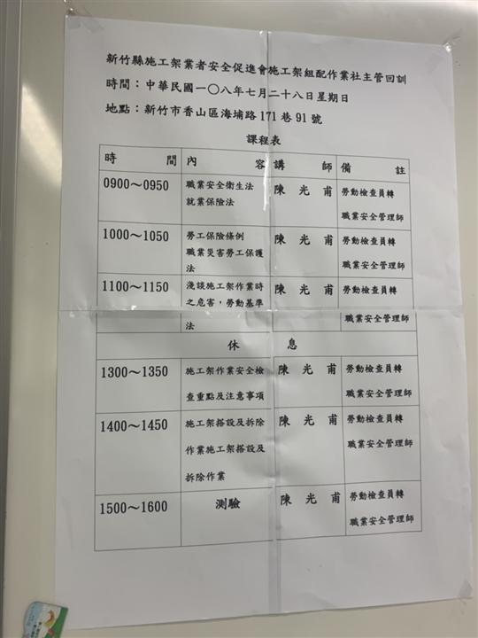 新竹縣施工架業者安全促進會