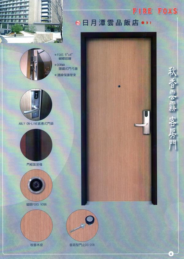 17-木質防火門02-82211658