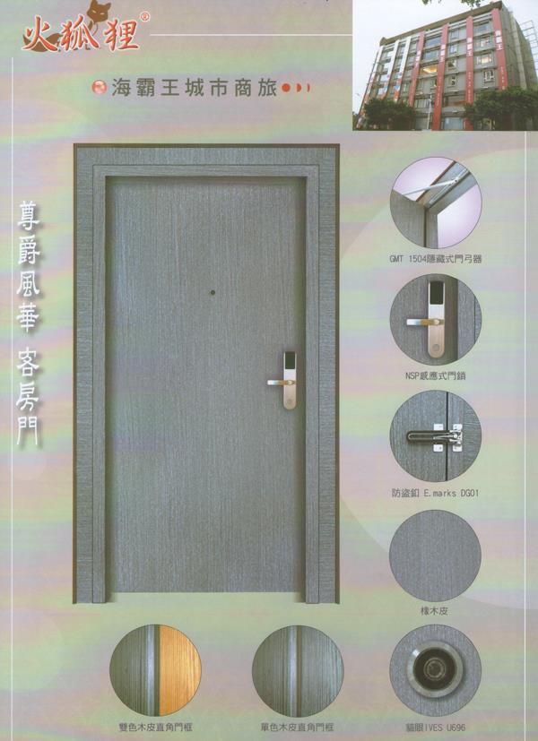 木質防火門02-82211658