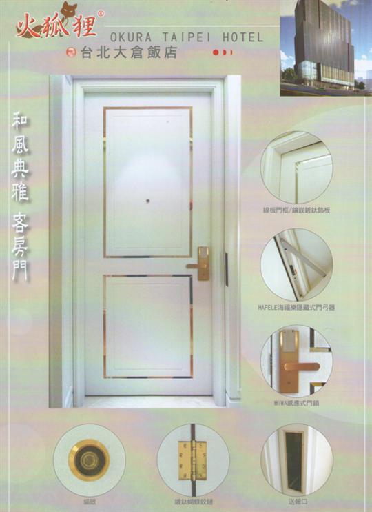 24-木質防火門02-82211658
