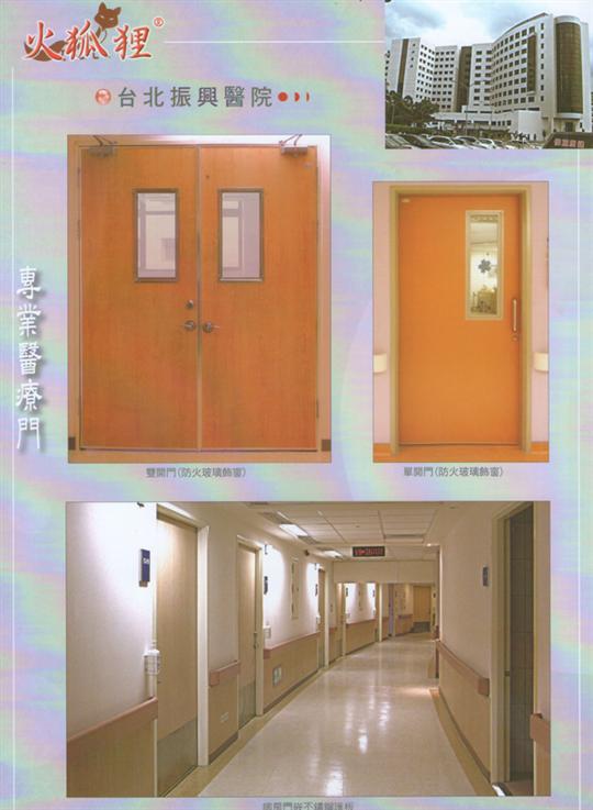 26-木質醫療防火門02-82211658
