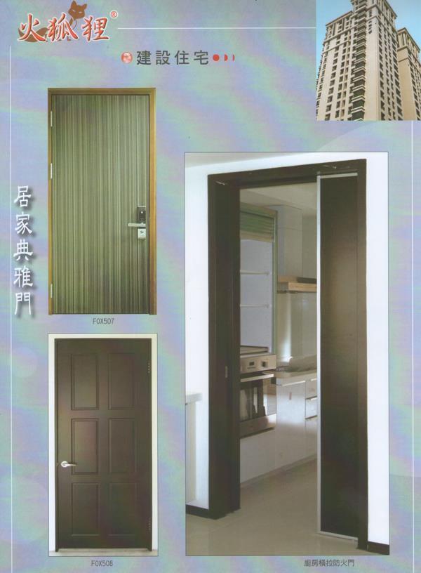31-木質防火門02-82211658