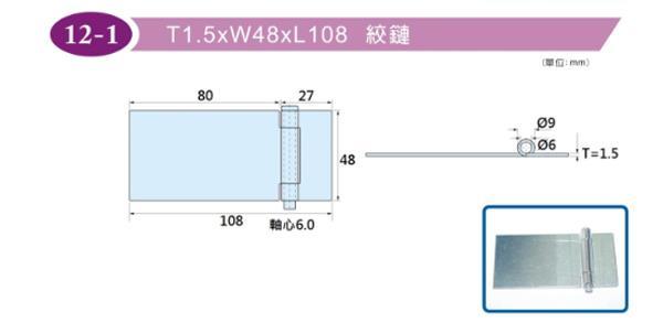 T1.5XW48XL108 鉸鏈-12-1