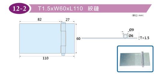T1.5XW60XL110 鉸鏈-12-2