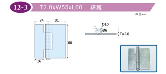 T2.0XW55XL60 鉸鏈-12-3