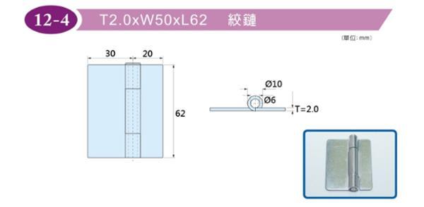 T2.0XW50XL62鉸鏈-12-4