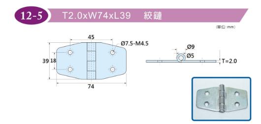 T2.0XW50XL62鉸鏈-12-5
