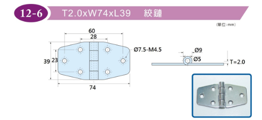 T2.0XW74XL39 鉸鏈-12-6