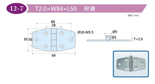 T2.0XW84XL50 鉸鏈-12-7