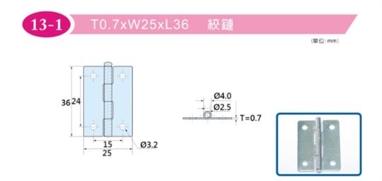 T0.7XW25XL36 鉸鏈-13-1