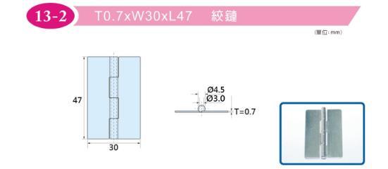 T0.7XW30XL47 鉸鏈-13-2