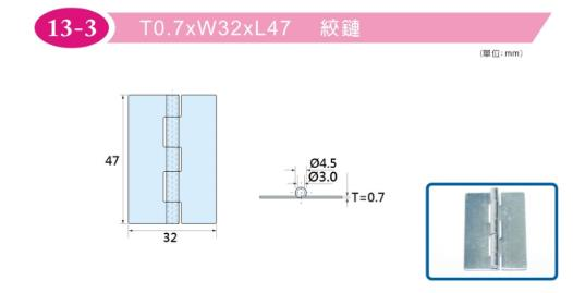 T0.7XW32XL47 鉸鏈 -13-3