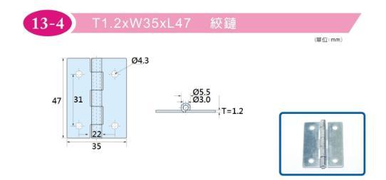 11-T1.2XW35XL47 鉸鏈-13-4