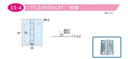 T1.2XW35XL47 鉸鏈-13-4
