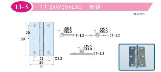 T1.2XW35XL50 鉸鏈-13-5