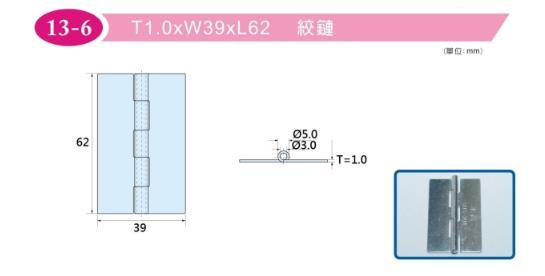 T1.0XW39XL62 鉸鏈-13-6