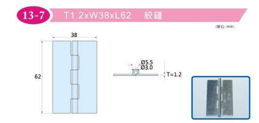 T1.2XW38XL62 鉸鏈-13-7