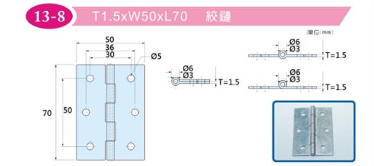 T1.5XW50XL70 鉸鏈-13-8