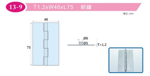 T1.2XW46XL75 鉸鏈-13-9
