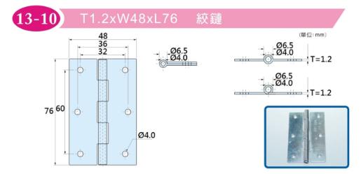 T1.2XW48XL76 鉸鏈-13-10