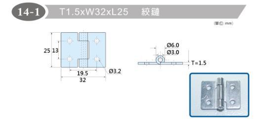 18-T1.5XW32XL25 鉸鏈-14-1