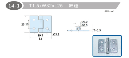 T1.5XW32XL25 鉸鏈-14-1