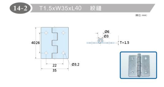 T1.5XW35XL40鉸鏈-14-2