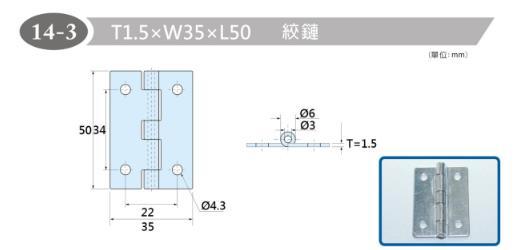 T1.5XW35XL50鉸鏈 -14-3