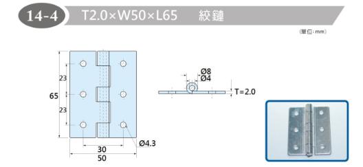 T2XW50XL65 鉸鏈 -14-4