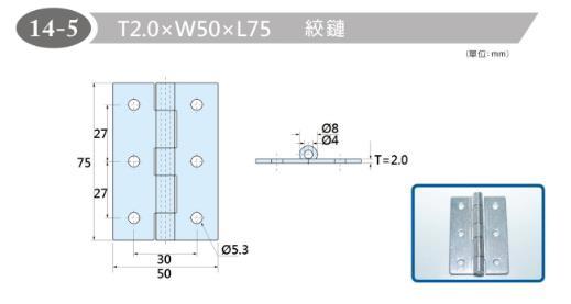 22-T2XW50XL75 鉸鏈-14-5