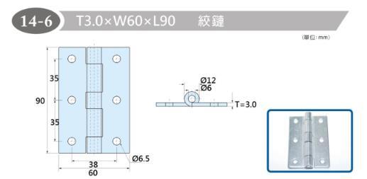 3.0XW60XL90 鉸鏈-14-6