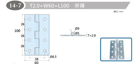 T2.0XW60XL100 鉸鏈-14-7
