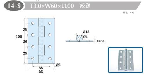T3.0XW60XL100 鉸鏈-14-8