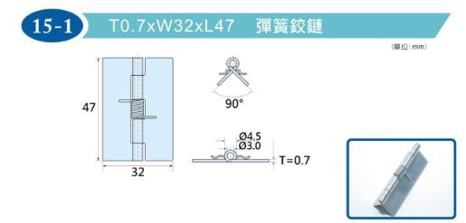 T0.7XW32XL47 彈簧鉸鏈15-1