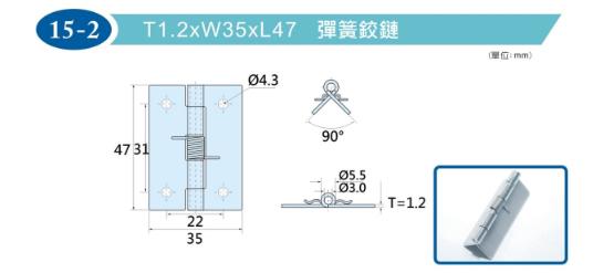 T1.2XW35XL47 彈簧鉸鏈15-2