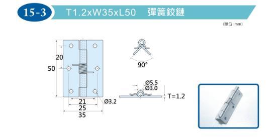T1.2XW35XL50彈簧鉸鏈15-3