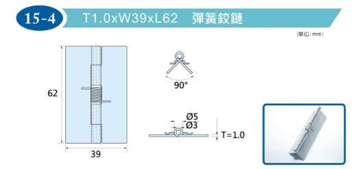T1.0XW39XL62彈簧鉸鏈15-4