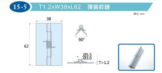 T1.2XW38XL62彈簧鉸鏈15-5