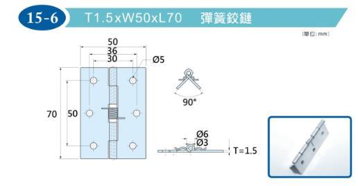 T1.5XW50XL70彈簧鉸鏈15-6