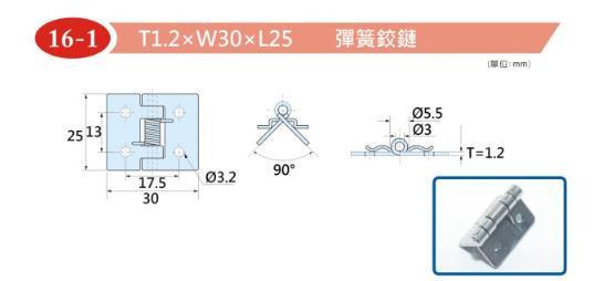 T1.2XW30XL25彈簧鉸鏈-16-1