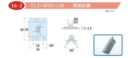 T1.5XW30XL38彈簧鉸鏈-16-2